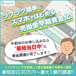 ファクタリング会社をご紹介!売掛金売却で資金調達【FACTY】