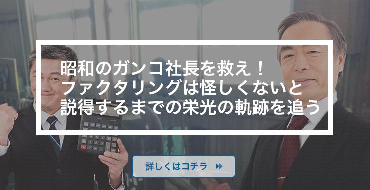 昭和のガンコ社長を救え!ファクタリングは怪しくないと説得するまでの栄光の軌跡を追う