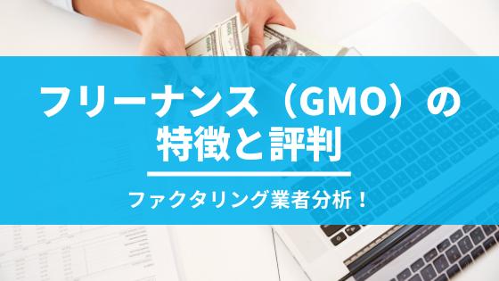 フリーナンス(GMO)の特徴と評判