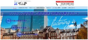 うりかけ堂-urikakedo.co.jp