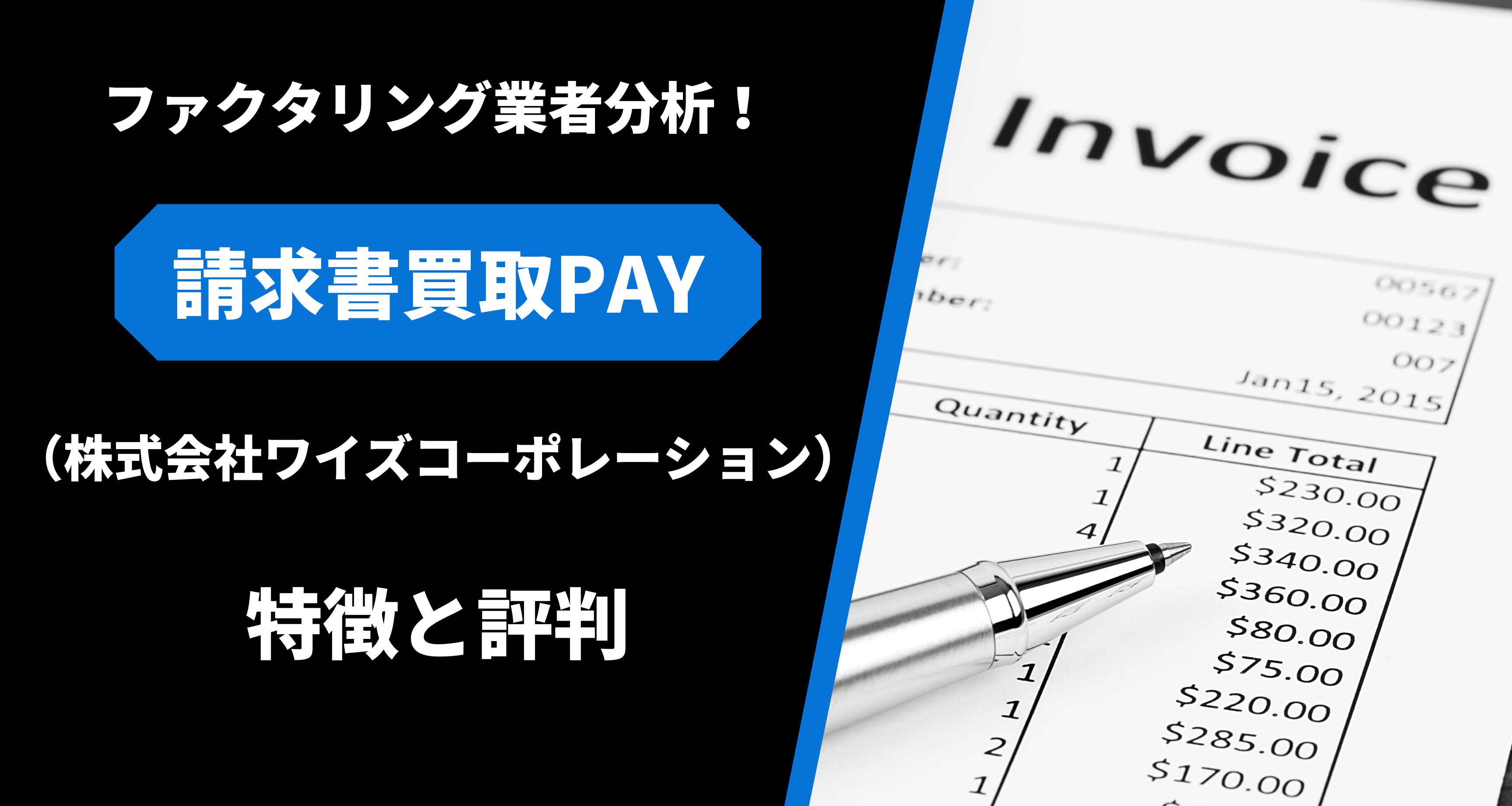 請求書買取pay特徴と評判(ワイズコーポレーション)