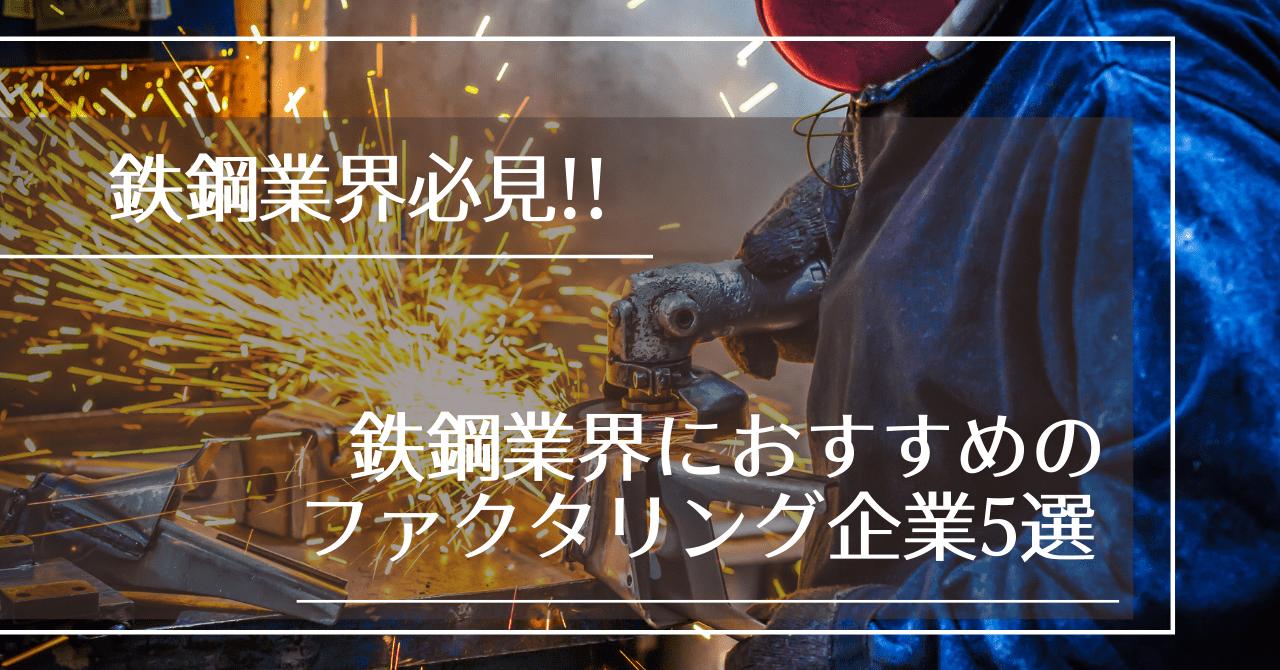 鉄鋼業界必見!!鉄鋼業界におすすめのファクタリング企業5選