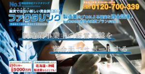 製造業特化ファクタリング|ファクタリングなら株式会社No.1-no1service.co_.jp