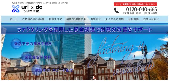 即日に資金調達・ファクタリングできる会社(うりかけ堂)-株式会社hs1-urikakedo.co_.jp