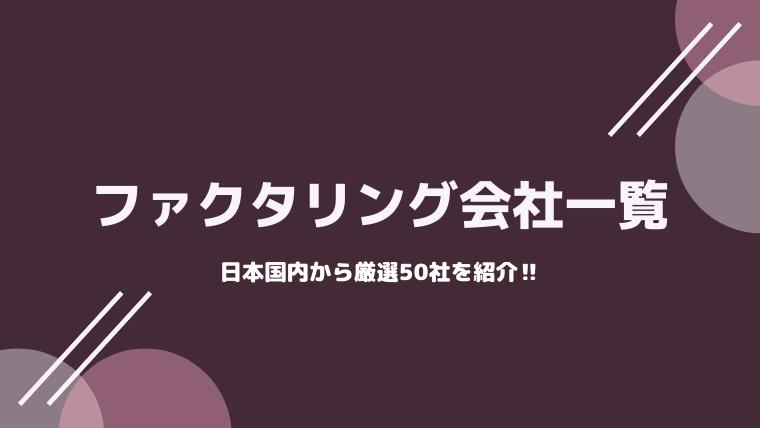 【ファクタリング会社一覧】ファクタリング会社を50社紹介!