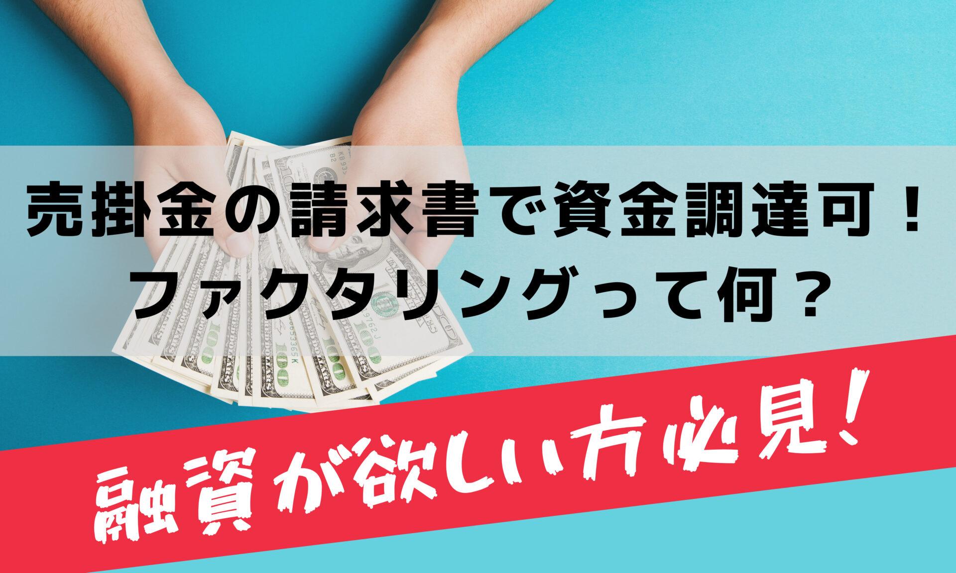 売掛金の請求書を元に融資が受けれるファクタリングによる資金調達方法とは?