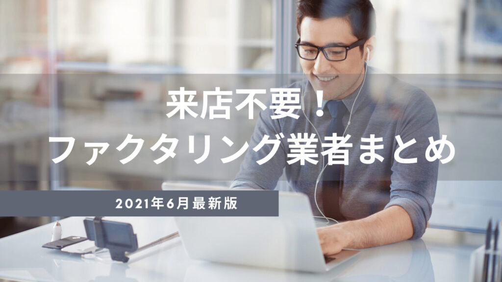【2021年6月最新版】来店不要!ファクタリング業者まとめ