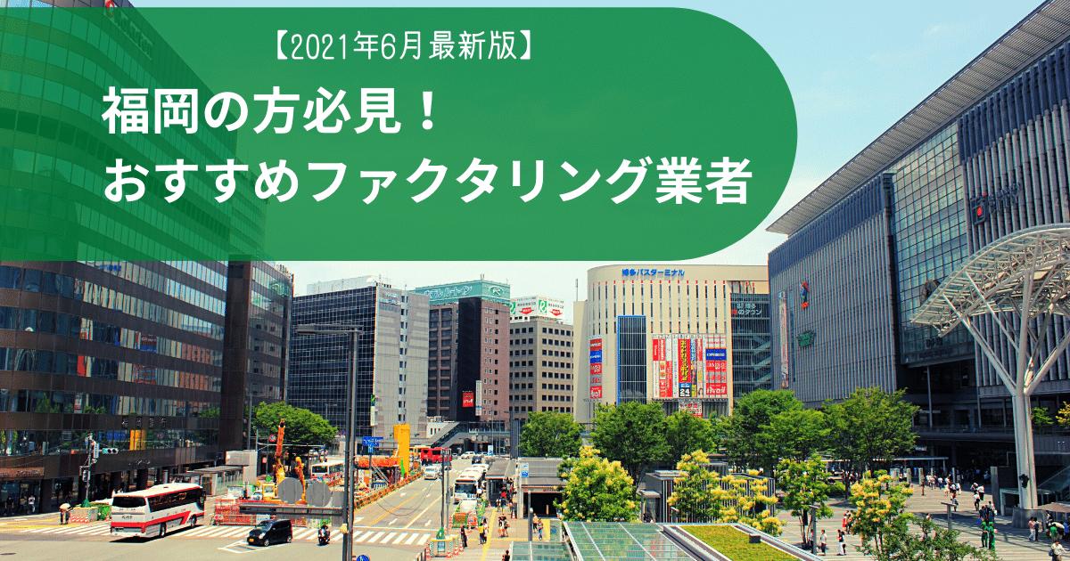 【2021年6月最新版】福岡の方必見!おすすめファクタリング業者まとめ