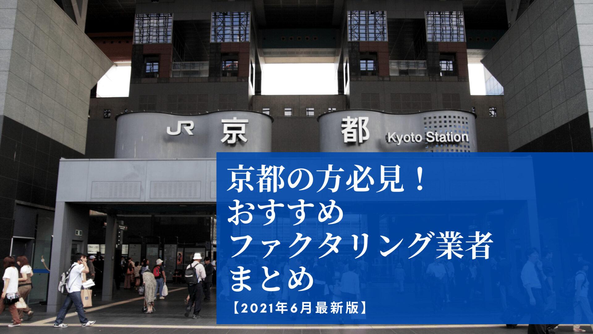 【2021年6月最新版】京都の方必見!おすすめファクタリング業者まとめ