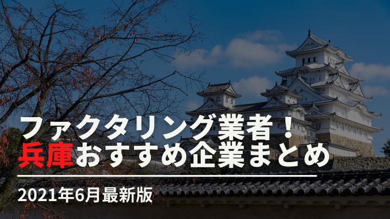 【2021年6月最新版】ファクタリング業者!兵庫おすすめ企業まとめ