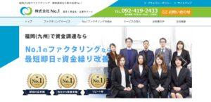 【公式】福岡でファクタリング・資金調達をお考えなら株式会社No.1ナンバーワン