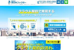 公式》福岡・九州エリアでファクタリング・資金調達のご相談なら ㈱西日本ファクター