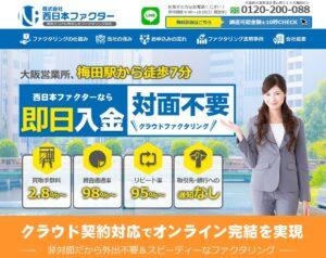 大阪・関西エリア特化型ファクタリング会社-株西日本ファクター