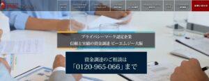 ピーエムジー株式会社大阪支店 西日本の資金調達