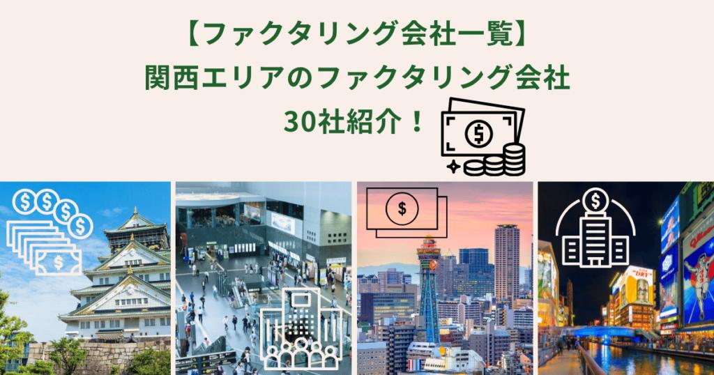 【ファクタリング会社一覧】関西エリアのファクタリング会社を30社紹介!