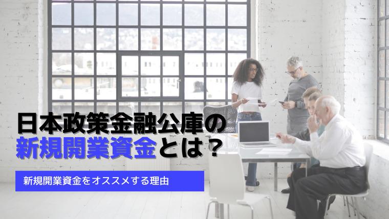 日本政策金融公庫の新規開業資金とは?新規開業資金をオススメする理由