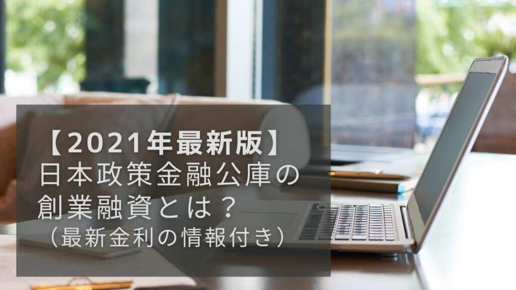 【2021年最新版】日本政策金融公庫の創業融資とは?最新金利の情報付き