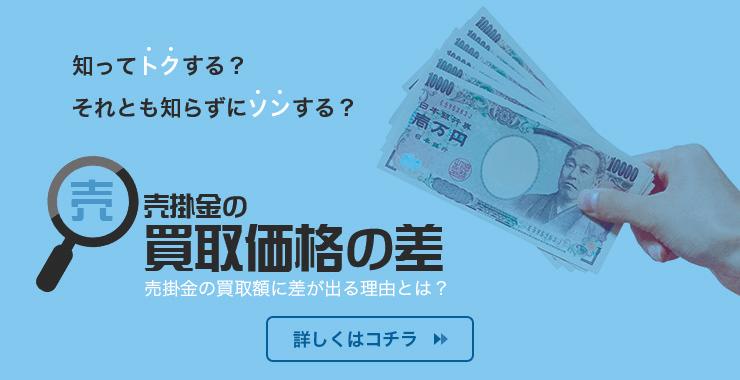 数万円~100万円単位も?! 売掛金の買取額に差が出る理由とは?