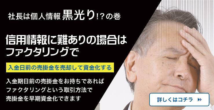 社長は個人情報黒光り!?の巻