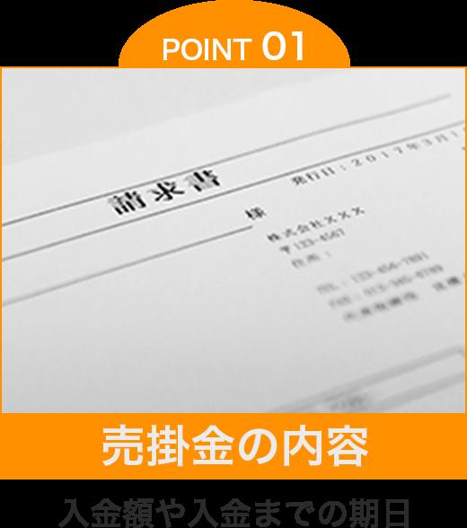 point01 売掛金の内容