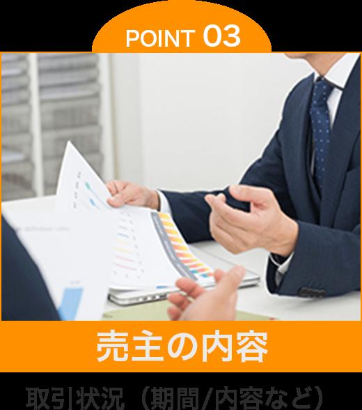 point03 売主の内容